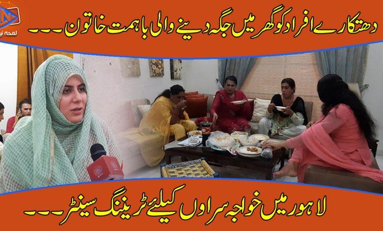 معاشرے کے دھتکارے خواجہ سرائوں کو گھر میں جگہ دینے والی با ہمت خاتون کی کہانی۔۔۔ لاہور میں ٹریننگ سینٹر بنا دیا۔۔۔