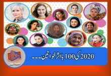 Photo of 100 بااثر خواتین