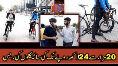 Photo of 20ہزار سے 24لاکھ روپے تک کی سائیکلوں کی ریس…