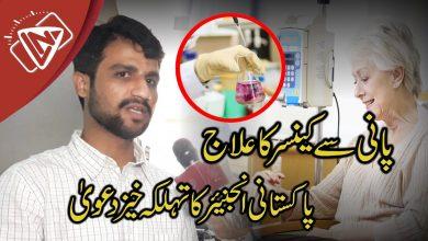 Photo of پاکستانی انجنیئر نوید حسین کی تحقیق نے امریکا سمیت پوری دنیا کو حیرت میں ڈال دیا