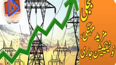 Photo of بجلی مزید مہنگی