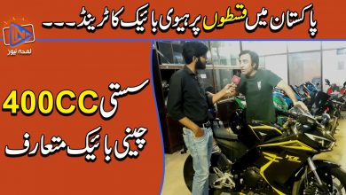 Photo of پاکستان میں ہیوی بائیک کا ٹرینڈ ۔۔۔ سستی 400 سی سی چینی بائیک متعارف ۔۔۔ قسطوں پر بھی دستیاب