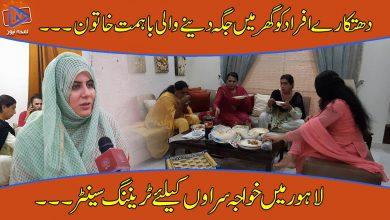 Photo of معاشرے کے دھتکارے خواجہ سرائوں کو گھر میں جگہ دینے والی با ہمت خاتون کی کہانی۔۔۔ لاہور میں ٹریننگ سینٹر بنا دیا۔۔۔