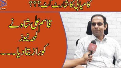 Photo of قاسم علی شاہ نے لمحہ نیوز کے ذریعے کامیابی کا راز بتا دیا۔۔۔