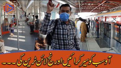 Photo of آئو سب کو سیر کرائیں میٹرو ٹرین لاہور کی۔۔۔