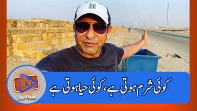 Photo of 'ہم سب کو تھوڑی سی شرم ہونی چاہے'، وسیم اکرم کراچی والوں سے پھر ناراض