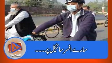 Photo of واسا لاہور کے افسران سموگ میں کمی لانے کیلئے سائیکلوں پر دفتر پہنچے