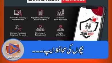 Photo of زینب الرٹ ایپ کیا ہے اور اسے استعمال کرنے کا طریقہ کیا ہے۔سب جانیئے لمحہ اِخبار سے