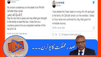 Photo of اظہار تعزیت کے بعد صدر مملکت نے ظفر اللہ جمالی سے متعلق ٹویٹ ڈیلیٹ کردی