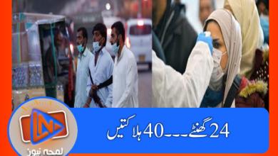 Photo of پاکستان میں کرونا وائرس کی شدت تیزی سے بڑھنے لگی، مثبت کیسز کی شرح 8.5 سے بڑھ گئی