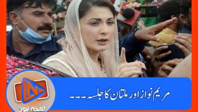 Photo of اس سے پہلے کہ پی ڈی ایم آئندہ لائحہ عمل کا اعلان کرے، عمران خان حکومت چھوڑدو، مریم نواز