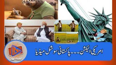 Photo of امریکی صدارتی انتخاب پر پاکستانیوں کے سوشل میڈیا پر دلچسپ تبصرے