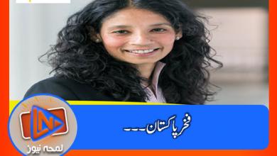 Photo of پاکستانی خاتون ڈاکٹر نے جرمنی کا اعلیٰ ایوارڈ اپنے نام کرلیا،کتنے ملین یورو ملیں گے۔۔۔