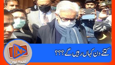 Photo of خواجہ آصف جسمانی ریمانڈ پر نیب کے حوالے، عدالت نے کتنے دن کا ریمانڈ دے دیا ؟؟؟