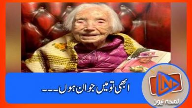 Photo of ٹک ٹاک پر سب سے بوڑھی خاتون کی عمر کیا؟؟؟