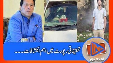 Photo of اسامہ ستّی قتل کیس کی جوڈیشل انکوائری رپورٹ سامنےآگئی۔ وزیر اعظم نے کیا ہدایت کر دی ؟؟؟
