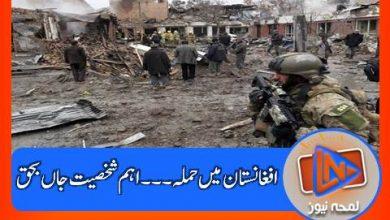 Photo of افغانستان میں طالبان کے حملے میں 12 فوجی اہلکار ہلاک۔۔۔ ہلاک شدگان میں کونسی اہم شخصیت شامل؟؟؟