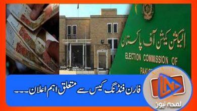 Photo of الیکشن کمیشن نے فارن فنڈنگ کیس کے بارے میں اہم اعلان کر دیا ۔۔۔