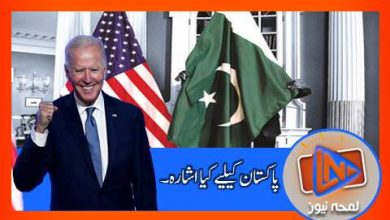 Photo of جوبائیڈن حکومت کا پاکستان کے لیے کیا پلان ؟؟؟