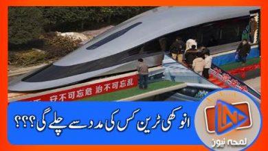 Photo of ماڈل ٹرین کی رفتار کتنی؟؟؟