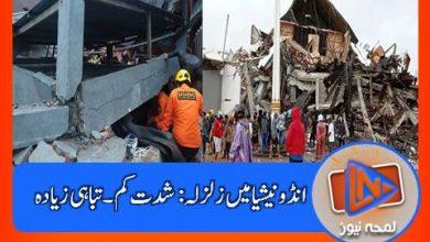 Photo of انڈونیشیا میں خوفناک زلزلے نے تباہی مچادی، 34 ہلاک اور 600 زخمی۔۔۔ کونسا علاقہ سب سے زیادہ متاثر ہوا؟؟؟