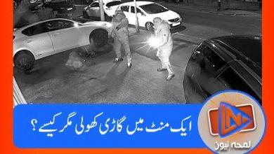 Photo of چوروں نے پورے ایک منٹ میں گاڑی کے پُرزے چوری کر لیے۔۔۔