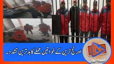 Photo of لاہور اورنج ٹرین کے عملے کا مزدوروں پر بدترین تشدد ۔۔۔ ڈنڈے مارنے والی خواتین غائب ۔۔۔ پولیس نے کن کو پکڑ لیا؟؟؟
