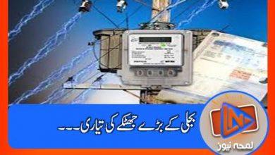 Photo of مہنگی بجلی اوربھی مہنگی کرنے کی تیاری ۔۔۔ فی یونٹ کتنے روپے اضافے کا امکان؟؟؟