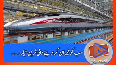 Photo of جدیدترین ٹرین تیار۔۔۔کہاں کہاں چلےگی۔