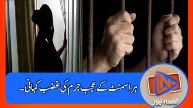 Photo of عمر قید پانے والا مجرم سابقہ بیوی کو جیل سے حراساں کرنے لگا۔ عجب جرم کی غضب کہانی