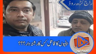 Photo of دو بیٹیوں کو قتل کرکے خودکشی کرنے والا باپ کِس سیاسی خاندان کا رشتہ دار نکلا؟؟؟