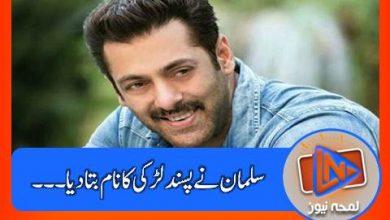Photo of شادی کے لیے کون سی لڑکی پسند تھی، سلمان خان نے بتا دیا۔۔۔