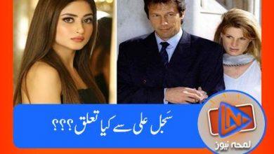 Photo of جمائمہ اور عمران خان کی زندگی میں سَجل کا کیا کردار؟؟؟