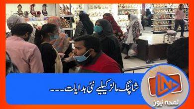 Photo of سندھ میں شاپنگ مالز سے متعلق نئی ہدایات آ گئیں ۔۔۔