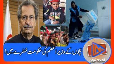 Photo of بچوں کے وزیر اعظم کی حکومت خطرے میں ۔۔۔ وجہ کیا ؟؟؟