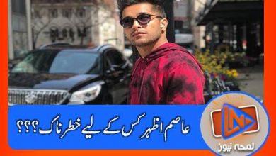 Photo of عاصم اظہر نے کس کی لیے خطرے کی گھنٹی بجا دی؟؟؟