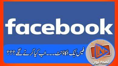 Photo of فیس بک اکاؤنٹس خود بخود کیا کرنے لگے ؟؟؟ دنیا بھر سے شکایات آنے لگیں ۔