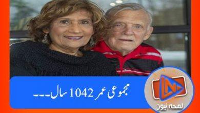 Photo of کراچی کے خاندان کی موجودہ عمر ہزار سال سے بھی زیادہ۔۔۔