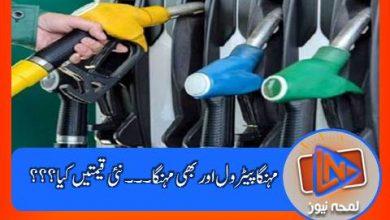 Photo of مہنگا پیٹرول مزید مہنگا ہوگیا۔۔۔ ایک لیٹر پیٹرول کی قیمت میں کتنا اضافہ؟؟؟