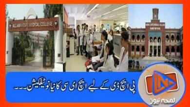 Photo of پنجاب کے 20 سرکاری میڈیکل کالجوں میں سینکڑوں نشستیں کم کردی گئیں ۔۔۔اگلے سال کتنے طلبہ کو داخلہ نہیں ملےگا؟؟؟