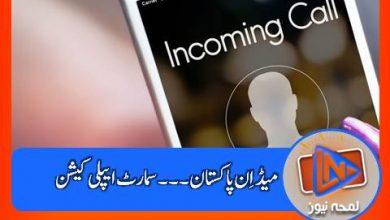 Photo of پاکستان نے واٹس ایپ کی طرز پر اپنی سوشل میڈیا ایپلی کیشن بنالی۔۔۔ کون کون سا فیچر شامل ؟؟؟