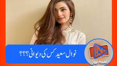 Photo of اُبھرتی اداکارہ نوال سعید نے اپنے فیورٹ کا نام بتا دیا۔۔۔
