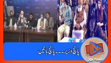 Photo of فضل الرحمان اسلام کی فکر کریں اسلام آباد ان کے نصیب میں نہیں، وزیر داخلہ نے مولانا کو اور کیا کہہ دیا ؟؟؟