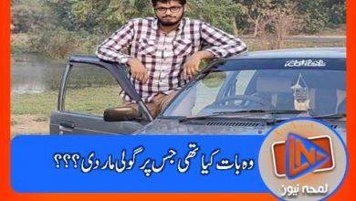 Photo of لاہور میں آن لائن ٹیکسی ڈرائیور کے قتل کی وجہ سامنے آگئی۔۔۔