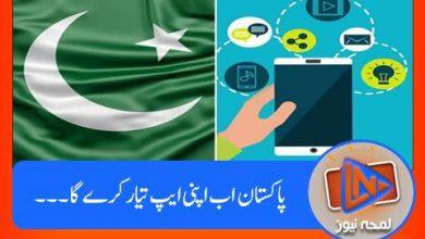 Photo of پاکستان کا سماجی رابطے کے لیے ایپ تیار کرنے کا فیصلہ