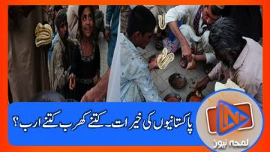 Photo of پاکستانی ہر سال کتنے سو ارب روپے خیراتی اداروں کو دیتے ہیں؟؟؟