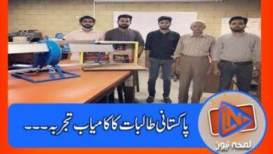 Photo of کراچی کے طلبات نے مل کر بجلی بنا لی۔۔۔