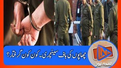 Photo of وزیراعظم کے دورہ لاہور سے پہلے پولیس کی پھرتیاں۔۔۔ کتنے سو افراد دھرلیے؟؟؟