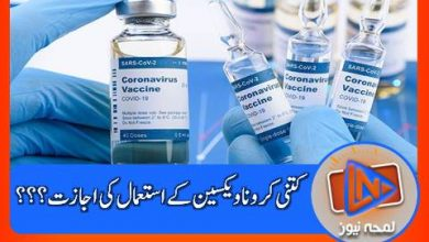 Photo of پاکستان میں کونسی کرونا ویکسینز کی اجازت مل گئی؟؟؟