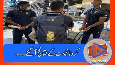 Photo of کراچی پہنچنے کے بعد کھلاڑیوں کے کرونا ٹیسٹ کے نتائج سامنے آگئے۔۔۔